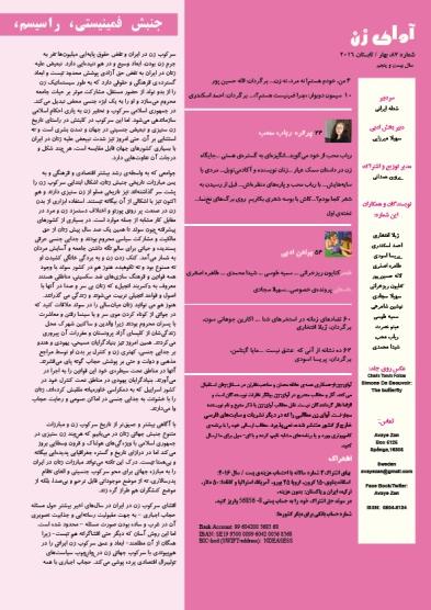 avaye zan 87 sid2-1